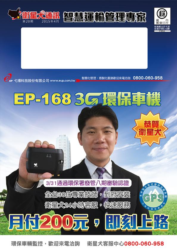 衛星犬期刊 No.20p1