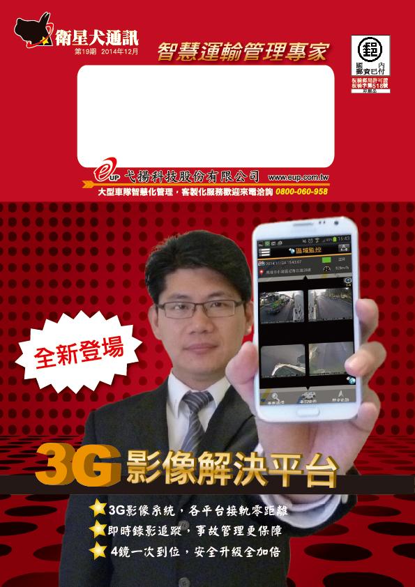 衛星犬期刊 No.19p1