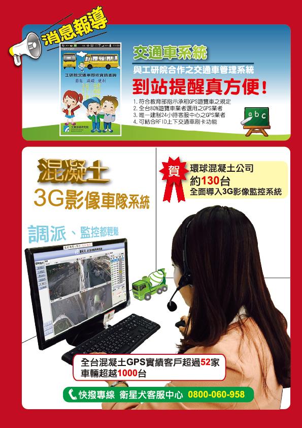 衛星犬期刊 No.19p4