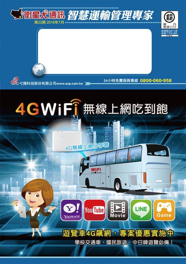22期-wifi-p1