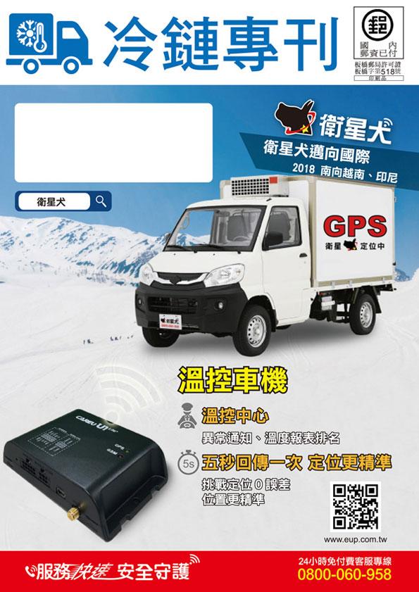 冷鍊專刊_no1-1