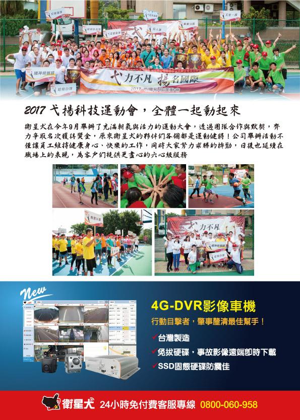 20171204衛星犬通訊_第24期-4