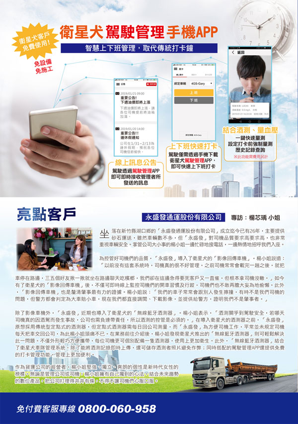 弋揚科技第27期季刊1-4